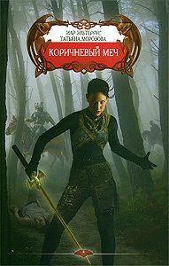Иар Эльтеррус -Коричневый меч