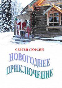 Сергей Сюрсин -Новогоднее приключение