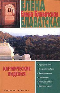 Елена Блаватская -Кармические видения