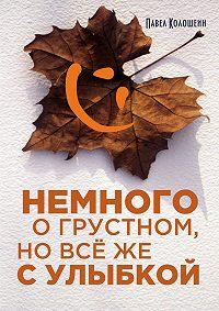 Павел Колошеин -Немного о грустном, но всё же с улыбкой