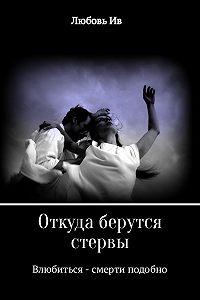 Любовь Ив -Откуда берутся стервы. Влюбиться – смерти подобно
