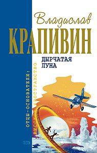 Владислав Петрович Крапивин -Дырчатая Луна