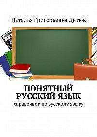 Наталья Детюк -Понятный русскийязык. справочник по русскому языку