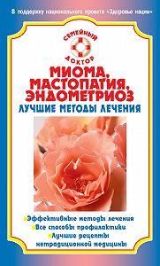 Наталья Андреевна Данилова - Миома, мастопатия, эндометриоз. Лучшие методы лечения