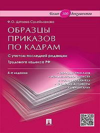 Фатима Дзгоева -Образцы приказов по кадрам. 4-е издание