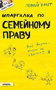 Светлана Сергеевна Шумал -Шпаргалка по менеджменту