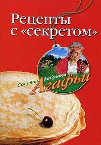 Агафья Звонарева -Рецепты с «секретом»