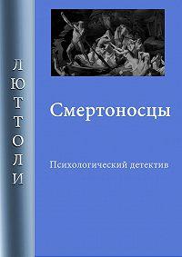 Люттоли -Смертоносцы
