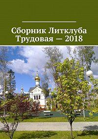 Владимир Броудо -Сборник Литклуба Трудовая – 2018