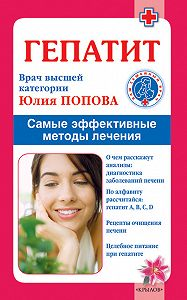 Юлия Попова -Гепатит. Самые эффективные методы лечения