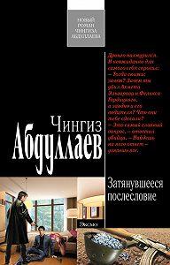 Чингиз Абдуллаев -Затянувшееся послесловие