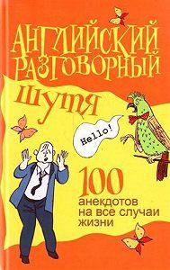 В. А. Миловидов -Английский разговорный шутя. 100 анекдотов на все случаи жизни
