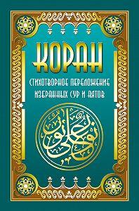 Владимир Кевхишвили -Коран. Стихотворное переложение избранных сур и аятов