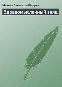 Михаил Салтыков-Щедрин -Здравомысленный заяц