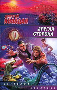 Дмитрий Колодан - Другая сторона