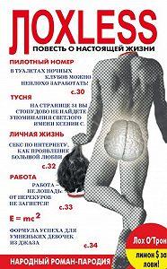 Алексей Швецов -Лохless. Повесть о настоящей жизни