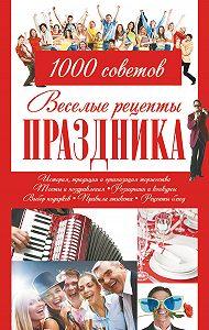 Игорь Резько -Веселые рецепты праздника. 1000 советов