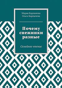 Мария Сергеевна Карпычева -Почему снежинки разные. Семейное чтение