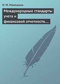 Н. М. Манешина -Международные стандарты учета и финансовой отчетности. Ответы на экзаменационные билеты