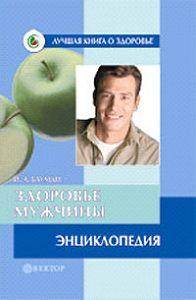 Илья Бауман -Здоровье мужчины. Энциклопедия