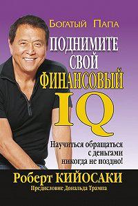 Роберт Тору Кийосаки -Поднимите свой финансовый IQ