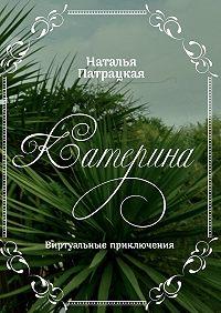 Наталья Патрацкая -Катерина. Виртуальные приключения