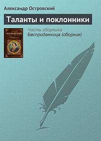 Александр Островский -Таланты и поклонники