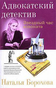 Наталья Борохова -Звездный час адвоката