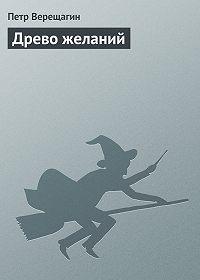 Петр Верещагин - Древо желаний