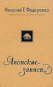 Николай Федоренко -Японские записи