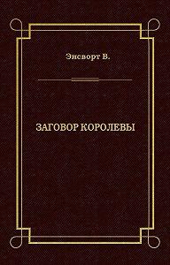 Вильям Гаррисон Энсворт -Заговор королевы