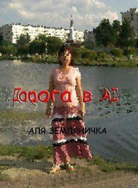 Аля Земляничка -Дорога в ад