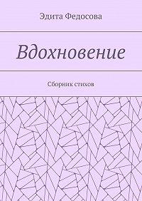 Эдита Федосова -Вдохновение. Сборник стихов