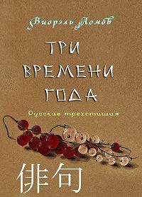 Виорэль Ломов - Три времени года