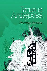 Татьяна Алфёрова -Лестница Ламарка