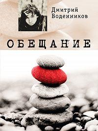 Дмитрий Воденников -Обещание