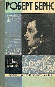 Рита Райт-Ковалёва - Роберт Бернс