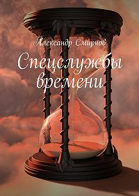 Александр Смирнов -Спецслужбы времени