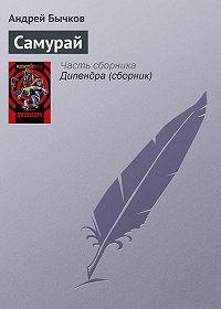 Андрей Бычков -Самурай