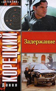 Данил Корецкий -Задержание