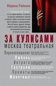 Марина Райкина -За кулисами. Москва театральная