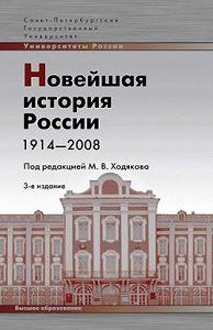 Коллектив Авторов - Новейшая история России. 1914—2008