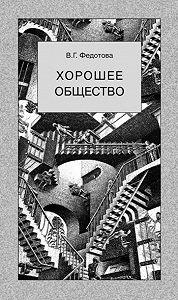 В. Г. Федотова -Хорошее общество
