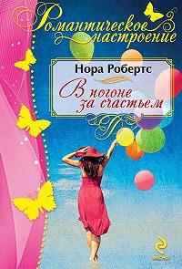Нора Робертс - В погоне за счастьем
