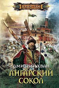 Дмитрий Хван -Ангарский Сокол