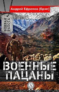 Андрей Ефремов (Брэм) - Военные пацаны