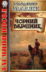 Володимир Малик - Чорний вершник
