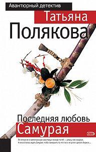 Татьяна Полякова -Последняя любовь Самурая