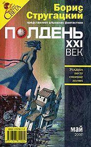 Александр Щёголев - Вать машу!