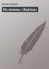 Антон Пашко Казалич -Из поэмы «Златка»